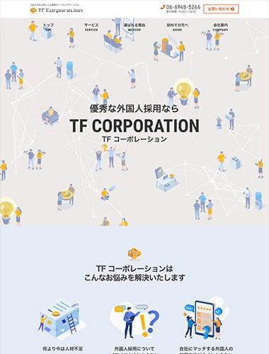 株式会社TFコーポレーション様公式サイト制作