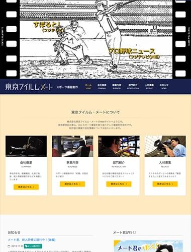 株式会社東京フイルム・メート様公式サイト制作