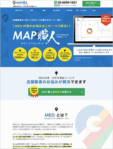 株式会社フリースクエア様 「MAP職人」ランディングページ制作
