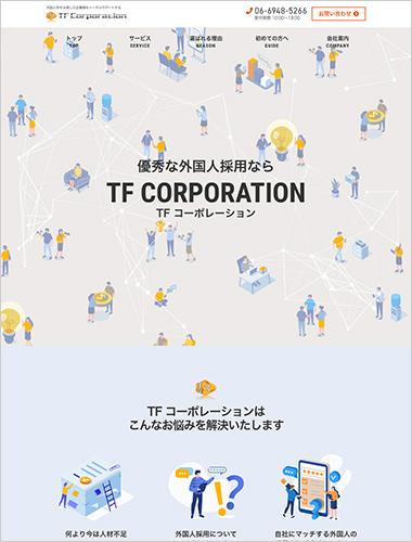 株式会社TF コーポレーション様 公式サイト制作