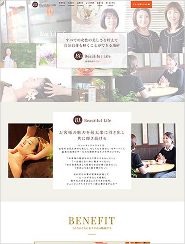 Beautiful Life様 採用サイト制作