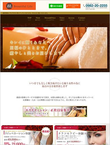 Beautiful Life様公式サイト制作