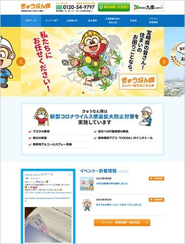 株式会社九南様 きゅうなん隊公式サイト制作