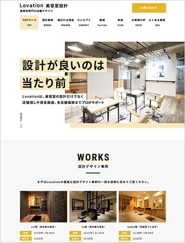 株式会社Lovation様「美容室設計」ランディングページ制作